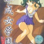 [Hentai Anime] Heisei Jogakuen Kagai Lesson Ep.01