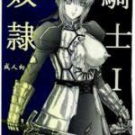 Kusari (Aoi Mikku)